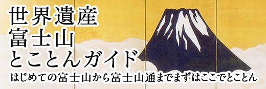 世界遺産富士山とことんガイド はじめての富士山から富士山頂まで まずはここでとことん