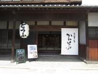 柿田川湧水の道 かわせみ本館