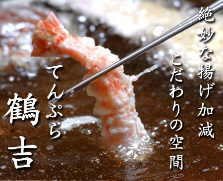目の前で揚がる天ぷら