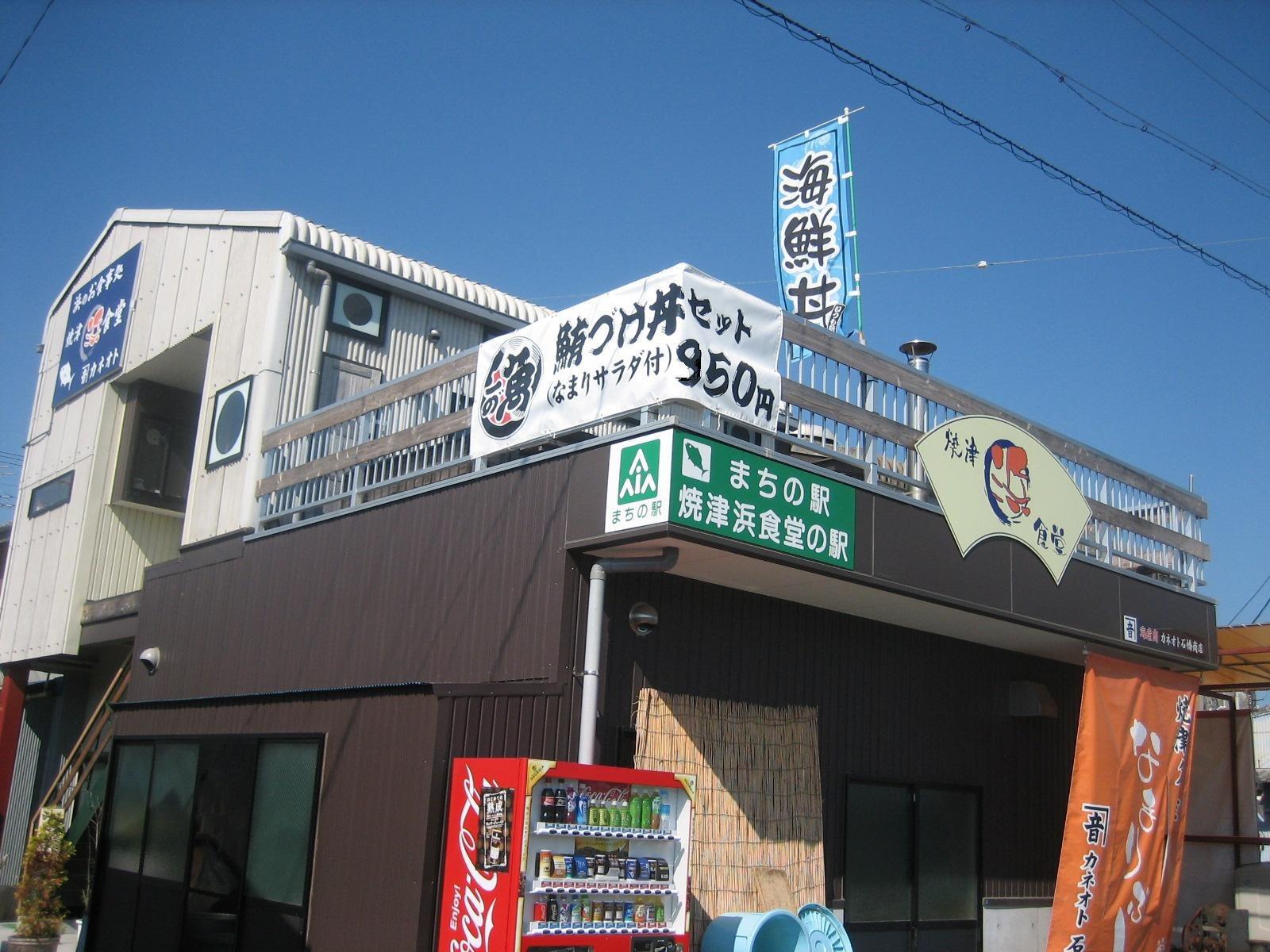 カネオト 焼津浜食堂
