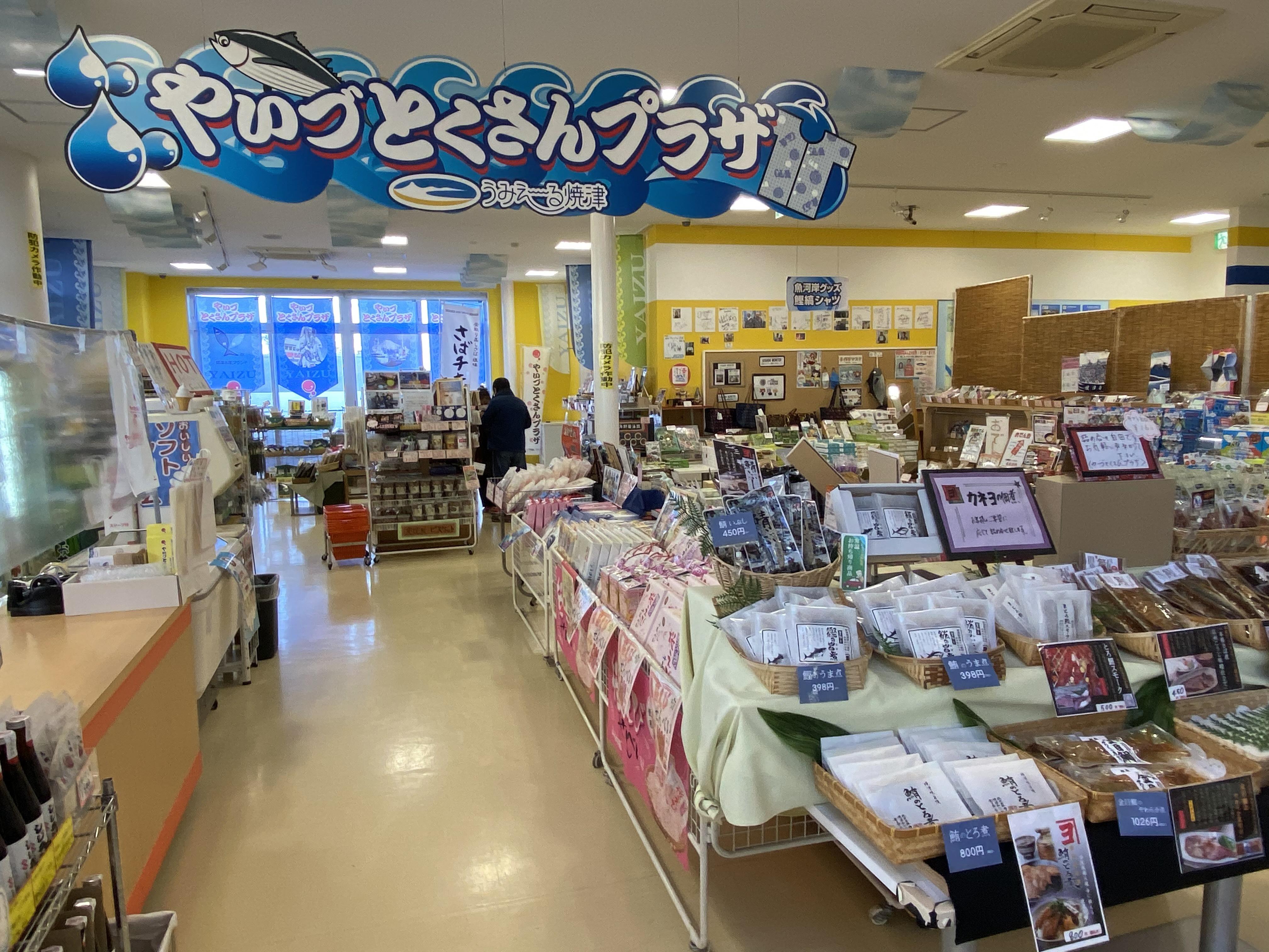 焼津市のお土産や特産物がたくさんそろってます!