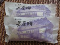 当店近くにある国指定重要文化財「黒田家代官屋敷 長屋門」にちなんだお菓子。あずき餡をカステラで巻いたソフトな味です。