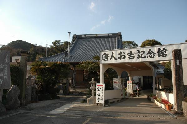 お吉記念館(宝福寺)