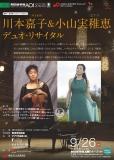 ©静岡音楽館AOI