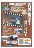 大井川で逢おうよ!スタンプラリー