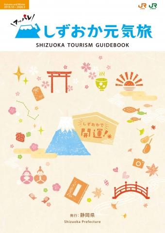 静岡県2019年秋冬観光ガイドブック表紙