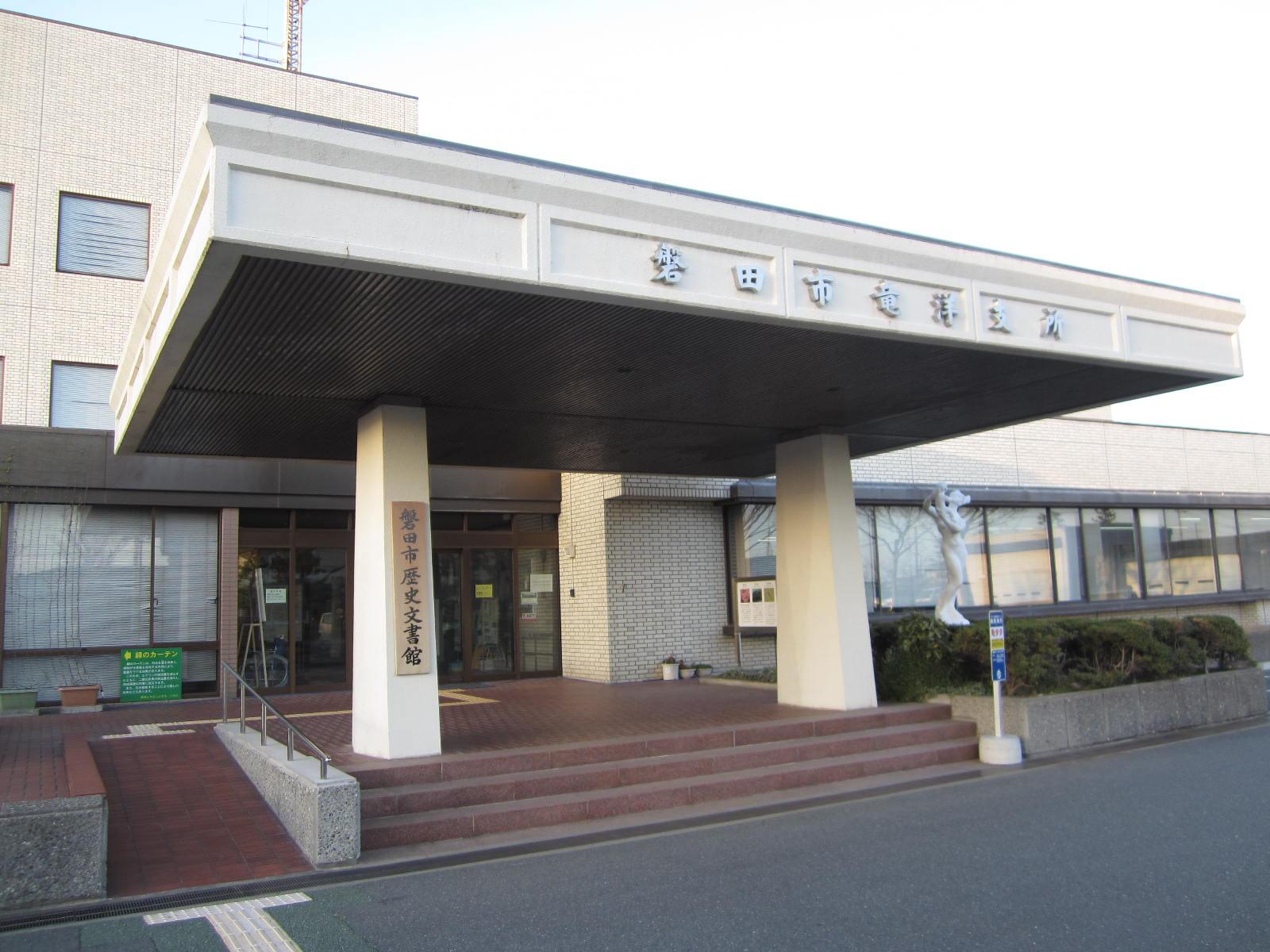 歴史文書館 外観