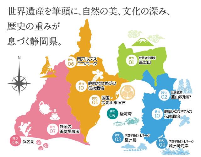 世界に誇る静岡県!/ハローナビしずおか 静岡県観光情報