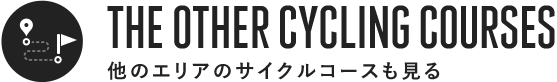 CYCLING COURSE GUIDE 他のエリアのサイクルコースも見る